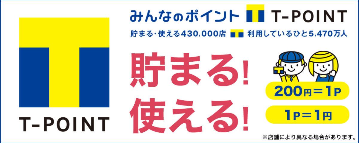 アイフォンクリアMEGAドン・キホーテ新川店はTポイント使えます