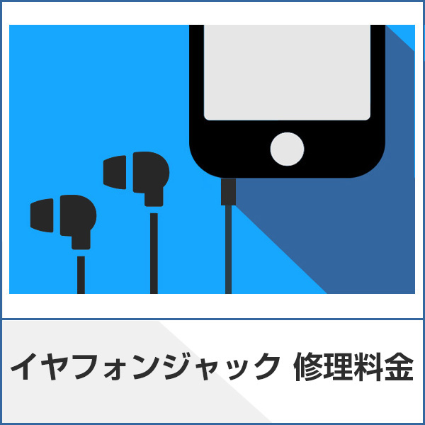 イヤフォンジャック修理ページへのリンク画像