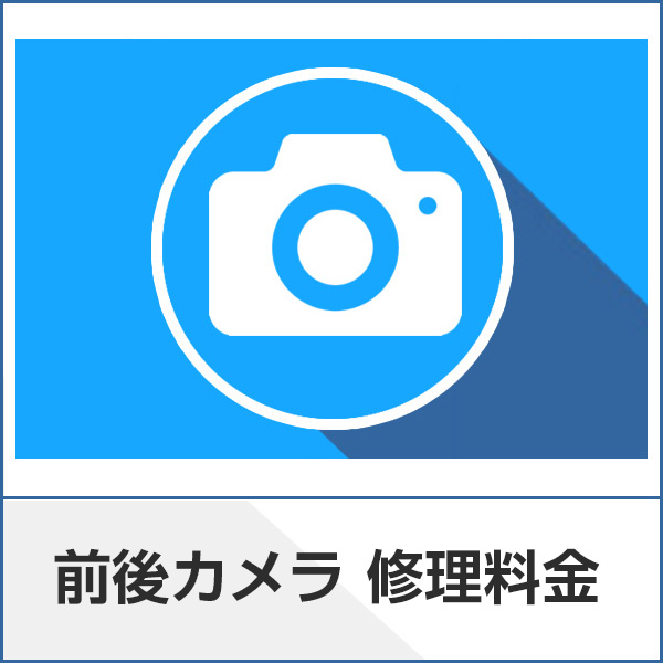 カメラ修理ページへのリンク画像