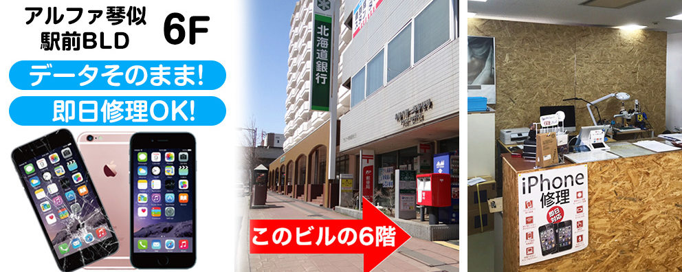 札幌西区のiPhone画面修理・バッテリー交換はアイフォンクリア 琴似駅前店へ