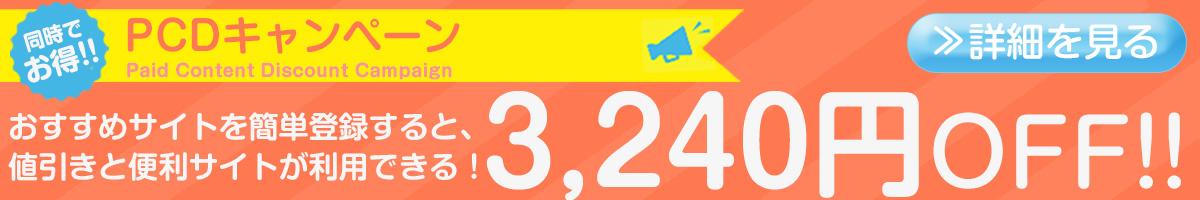 お得な割引キャンペーンについてのリンク先バナー画像