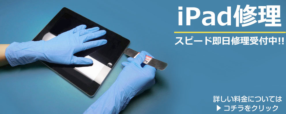 iPad修理ならアイフォンクリア 札幌パルコ店にお任せ