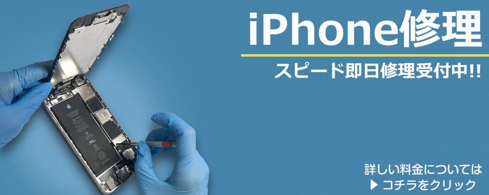 iPhone即日スピード修理
