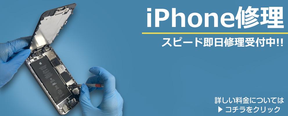 iPhone修理受付中!