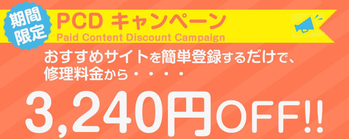 アイフォンクリアMEGAドン・キホーテ新川店でお得にアイフォン修理