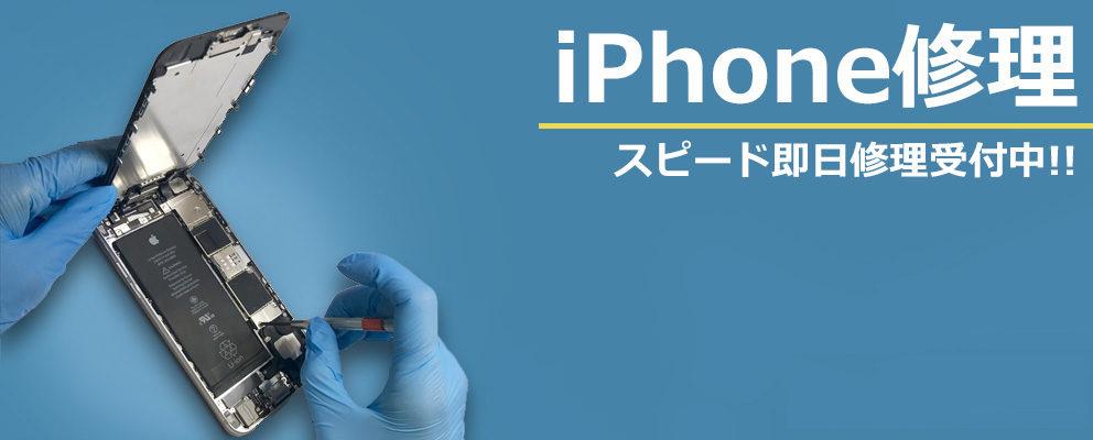 iPhone修理ならアイフォンクリア イオンタウン江別店におまかせ