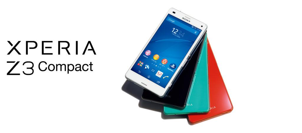 Xperia Z3 compact(エクスペリア ゼット3 コンパクト)