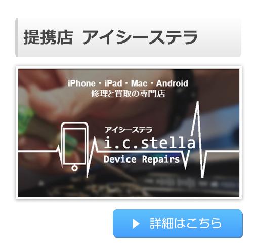 旭川のiPhone修理提携店 アイシーステラさん
