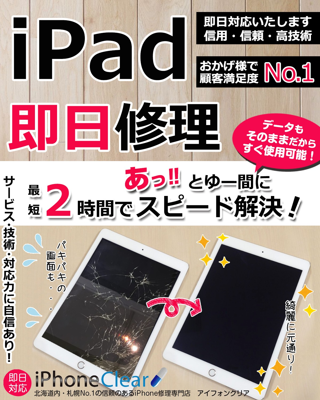 iPad修理はアイフォンクリア