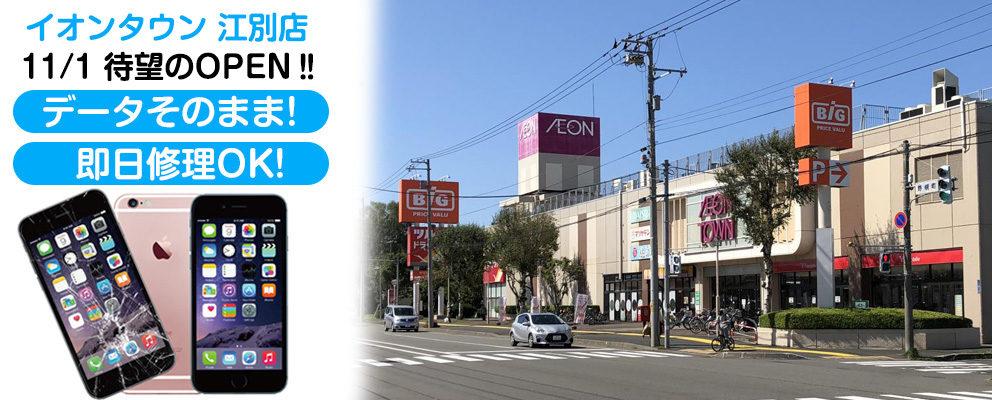 江別市周辺のiPhone画面修理・バッテリー交換はアイフォンクリア イオンタウン江別店へ