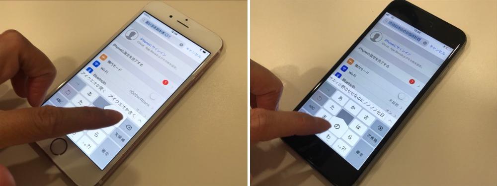 アイフォンのタッチパネルの比較