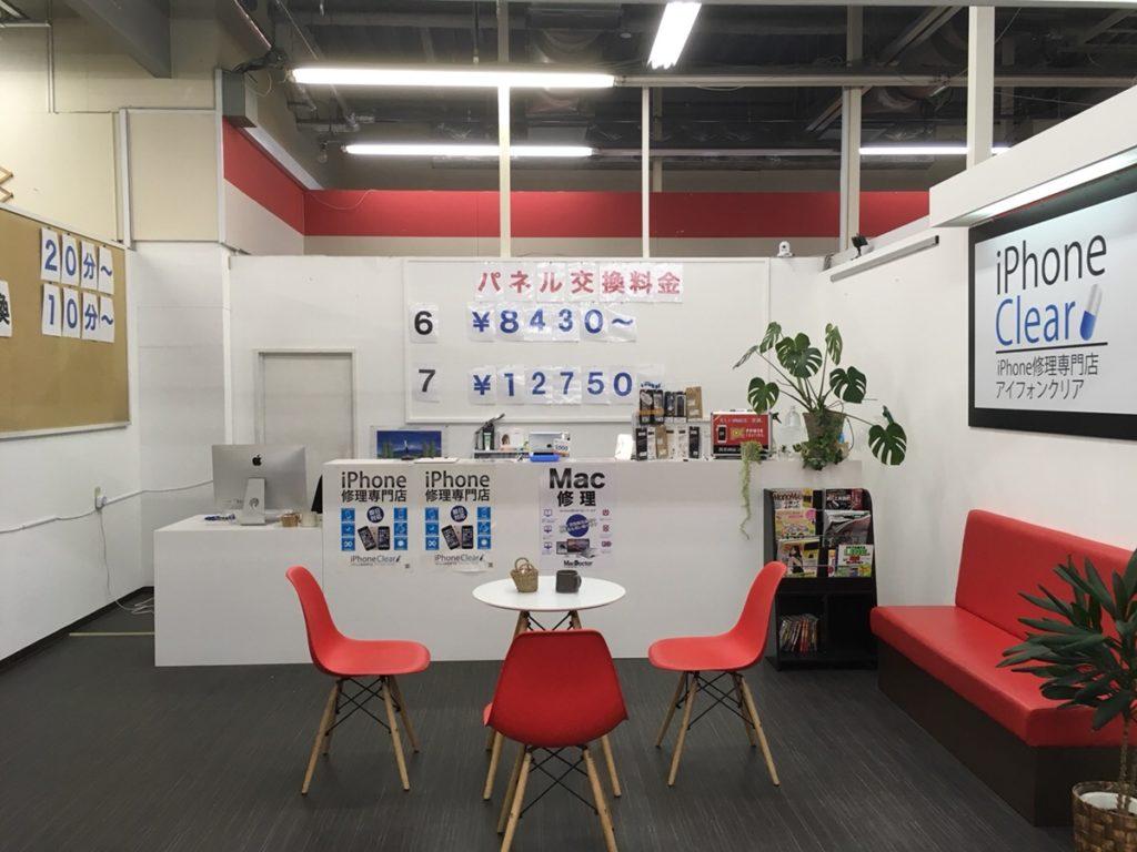 アイフォンクリア札幌メガセンタートライアル伏古店