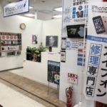 札幌市手稲区 iPhone修理専門店 アイフォンクリアトライアル手稲店外観画像