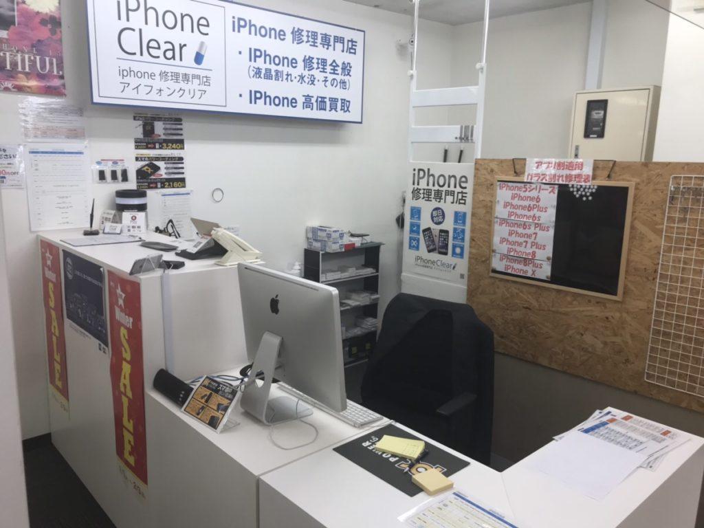 アイフォンクリアドン・キホーテ小樽店 外観