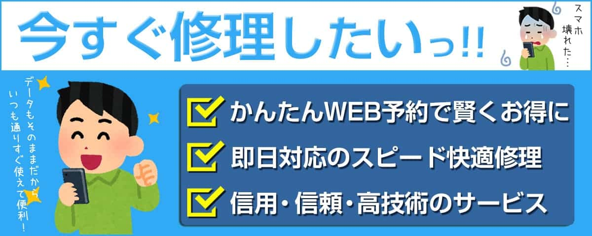札幌のiPhone修理はアイフォンクリアでWEB予約