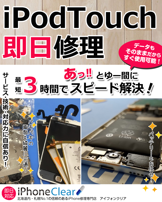 iPodTouch(アイポッドタッチ)修理