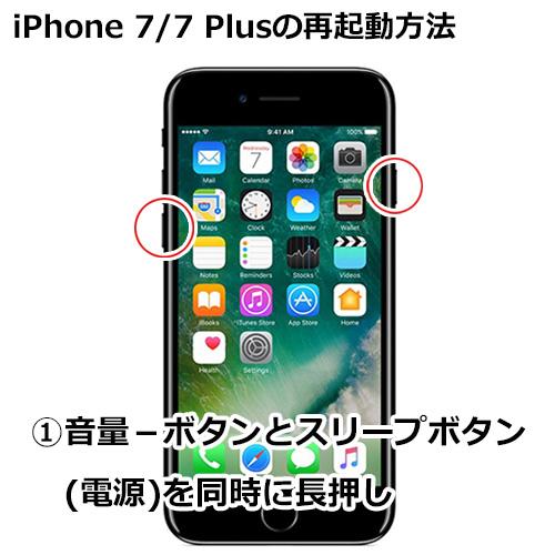 iPhone 7/7 Plusの再起動のやり方