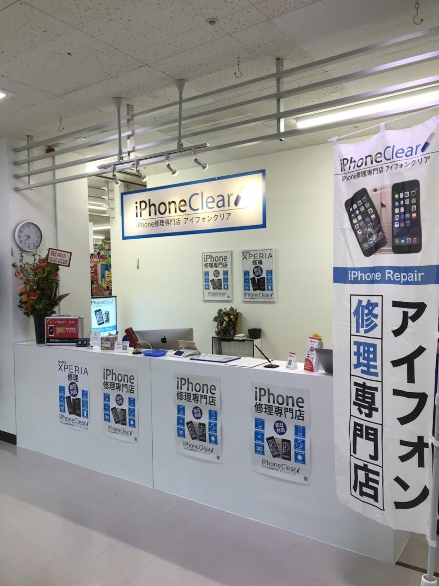 札幌市北区篠路 iPhone修理専門店 アイフォンクリア MEGAドンキホーテ篠路店外観画像