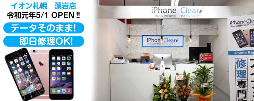 札幌南区藻岩周辺のiPhone画面修理・バッテリー交換はアイフォンクリア イオン札幌藻岩店へ