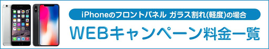 アイフォンクリア琴似駅前店のWEBキャンペーン料金一覧