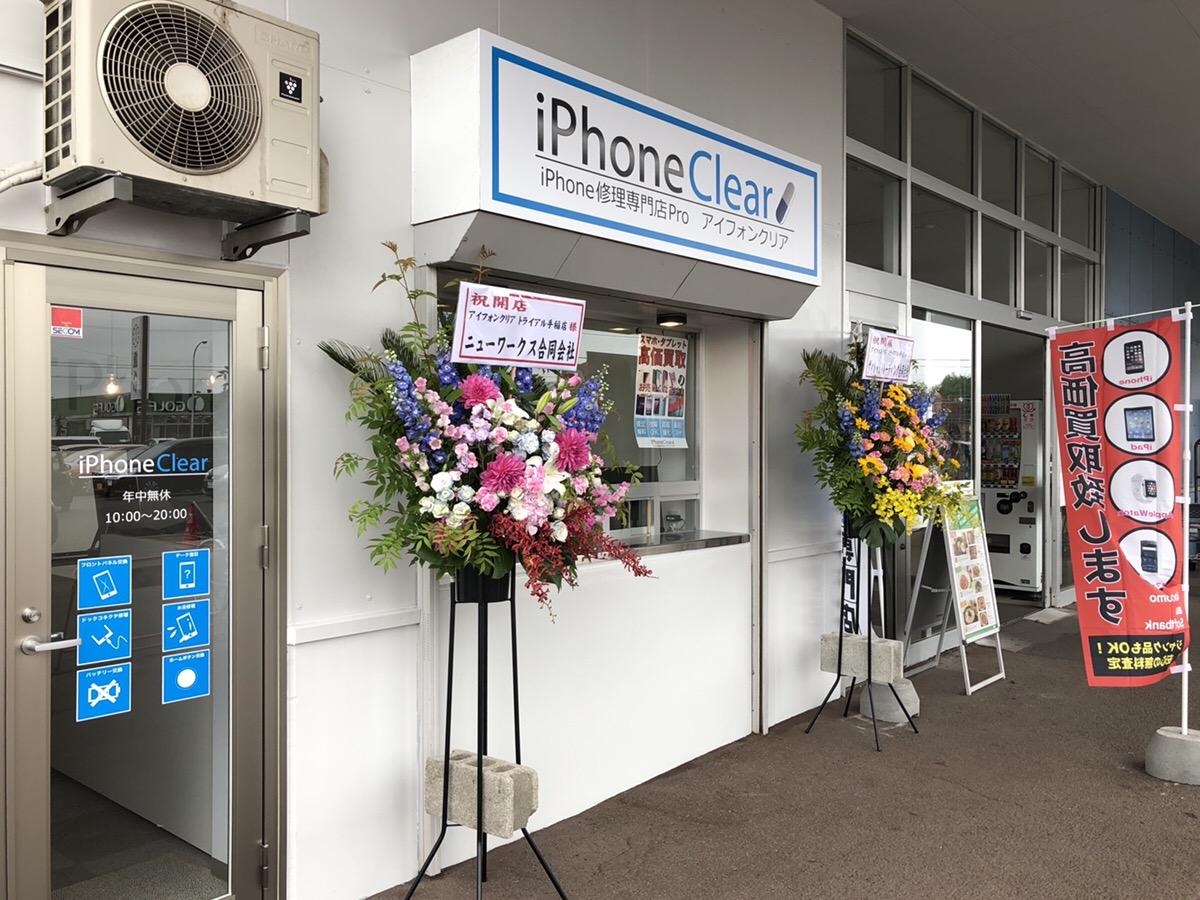 アイフォンクリアメガドンキホーテ札幌篠路店外観