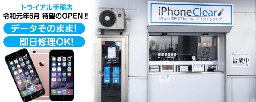 札幌手稲区前田周辺のiPhone画面修理・バッテリー交換はアイフォンクリア トライアル手稲店へ