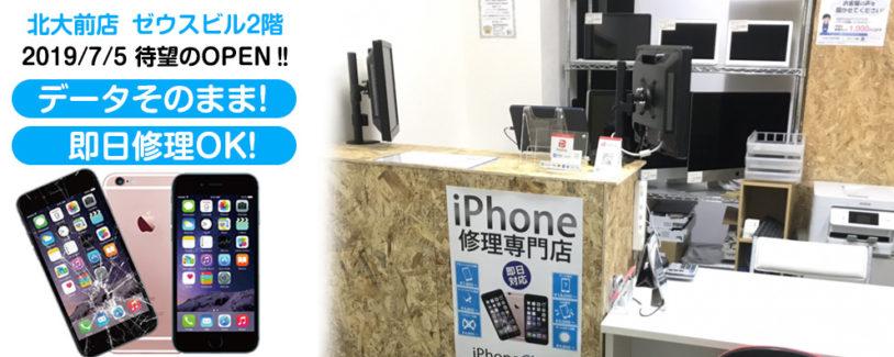 札幌北区周辺のiPhone画面修理・バッテリー交換はアイフォンクリア 北大前店へ