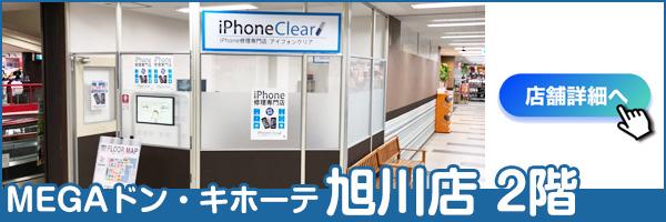 MEGAドン・キホーテ旭川店