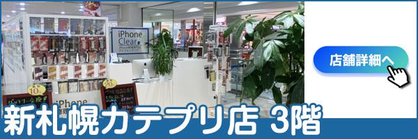 カテプリ新札幌店