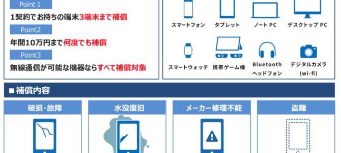 札幌市手稲区・石狩市周辺モバイル保険のことならアイフォンクリアトライアル手稲店へ