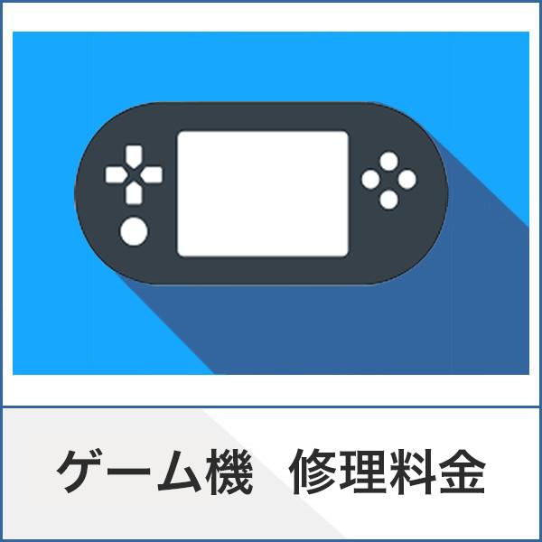 ゲーム修理ページ