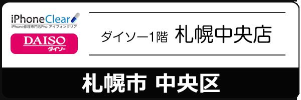 アイフォンクリア札幌中央店