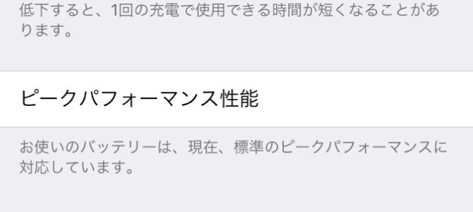 iPhoneのバッテリー交換も、札幌北区のアイフォンクリアMEGAドン・キホーテ篠路店へ!(後編)