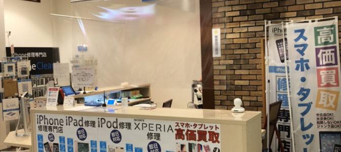 5/7から新店舗 アイフォンクリアRASORA札幌店がOPENしました!
