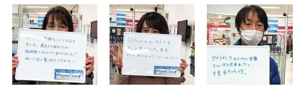 アイフォンクリアでアイフォン修理をご利用されたお客様の声