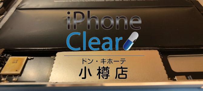 小樽市・余市郡近郊iPhone(アイフォン)iPad(アイパッド)修理ならアイフォンクリアドン・キホーテ小樽店へ