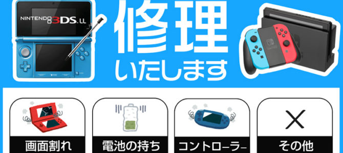 Switch修理のことならアイフォンクリアイオン札幌藻岩店へ