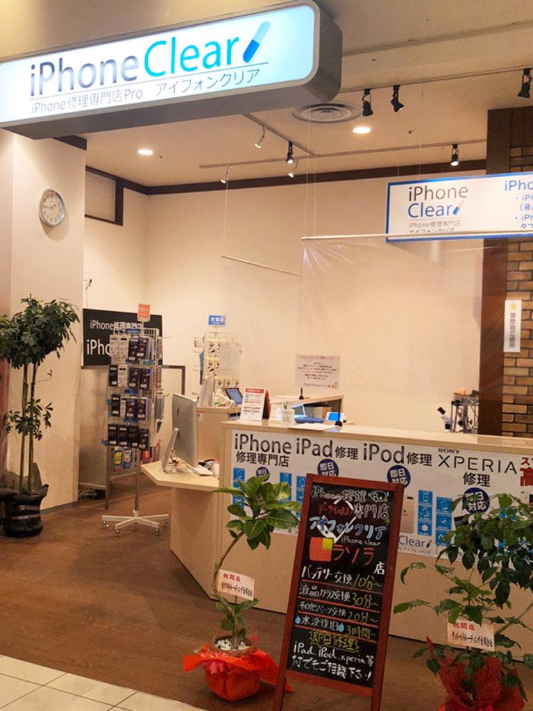 アイフォンクリア RASORA札幌店