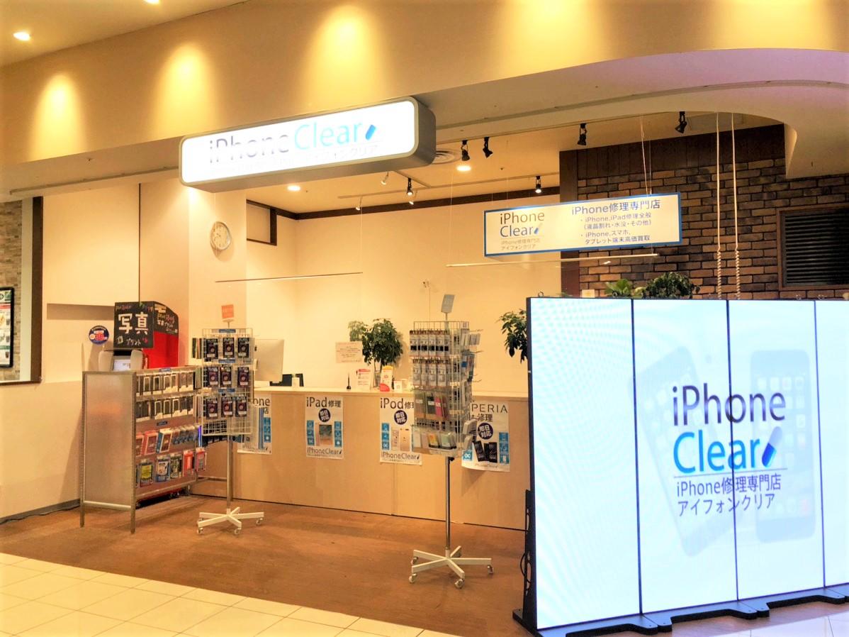 アイフォンクリアRASORA札幌店