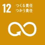 SDGs_つくる責任 つかう責任