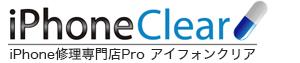 札幌でiPhone修理・故障は安心の道内企業アイフォンクリア 信用・信頼・高技術の『期待に応える誠実なiPhone修理店』