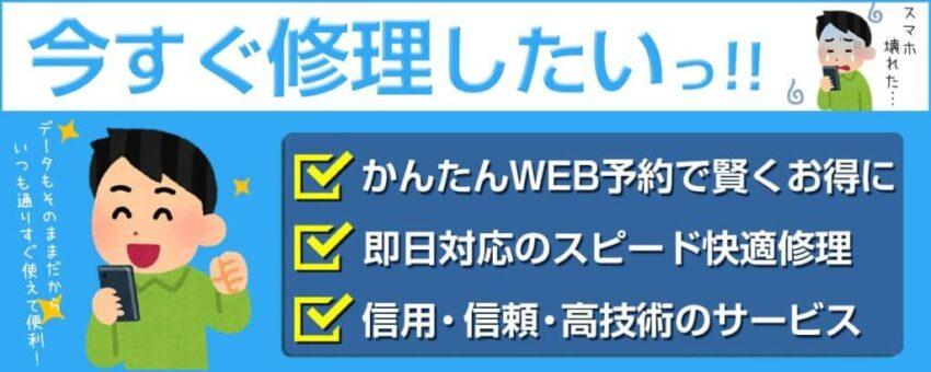 函館のiPhone画面修理・バッテリー交換はアイフォンクリア MEGAドン・キホーテ函館店へ