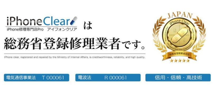 札幌北区新川周辺のiPhone画面修理・バッテリー交換はアイフォンクリア MEGAドン・キホーテ新川店へ