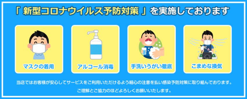 アイフォンクリアグループは新型コロナウイルス対策を徹底しています。