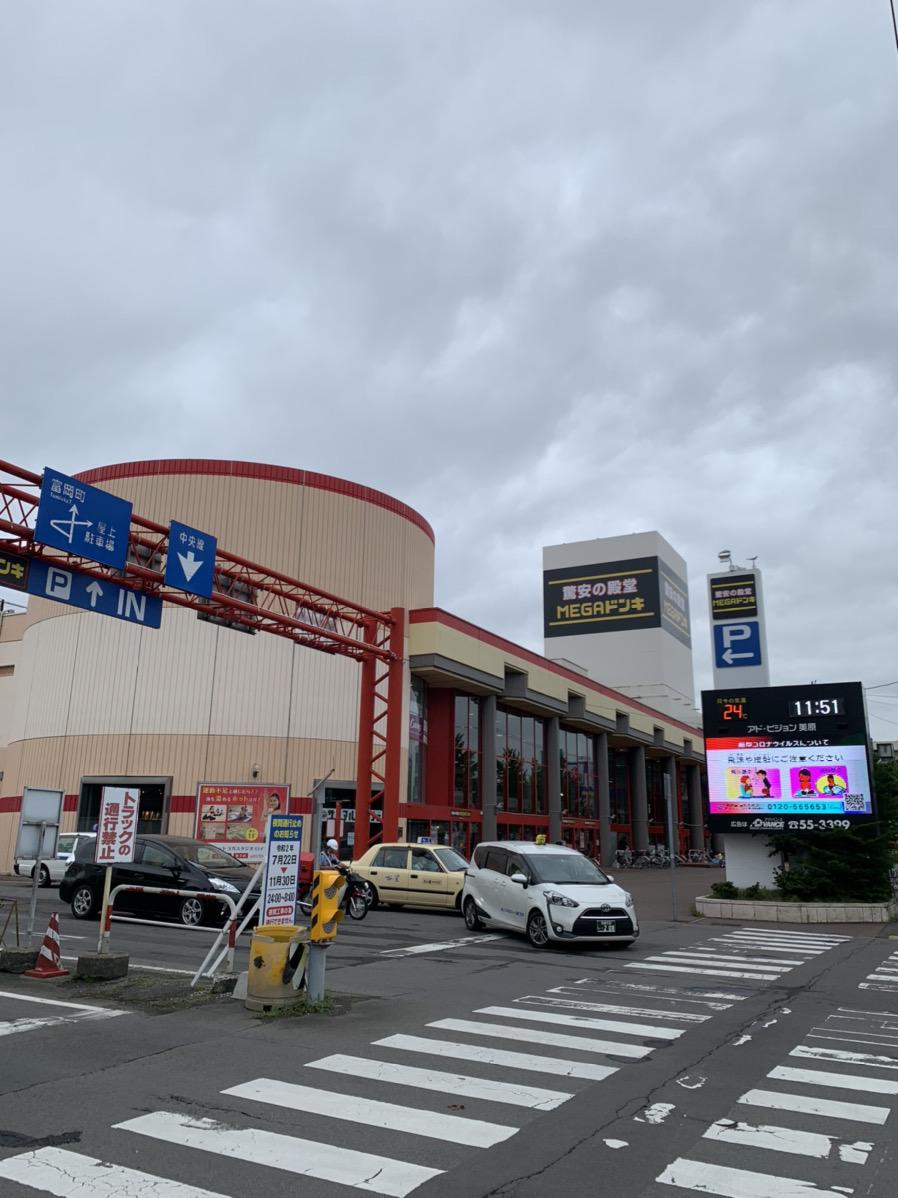 アイフォンクリアMEGAドンキホーテ函館店 外観