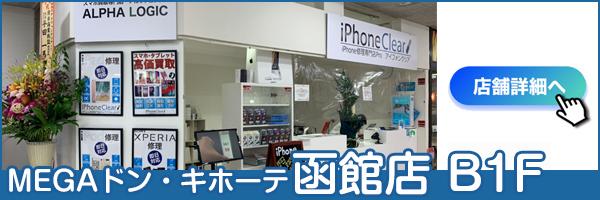 イオン札幌函館店