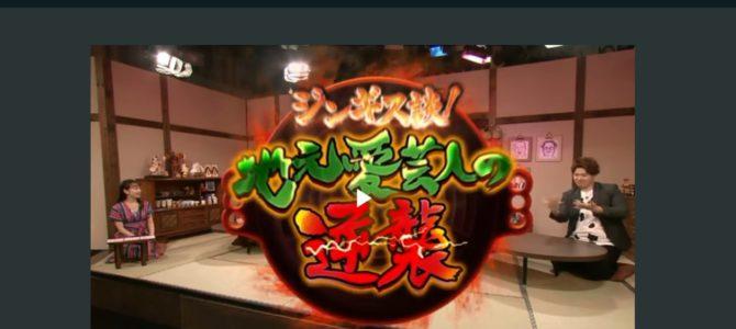 もんすけTVにて「ジンギス談!」放映中!