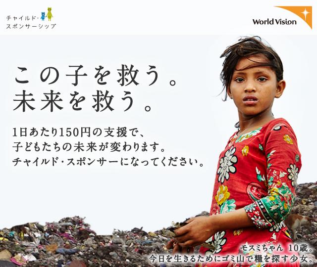 ワールド・ビジョン・ジャパン チャイルド・スポンサーシップで子ども支援