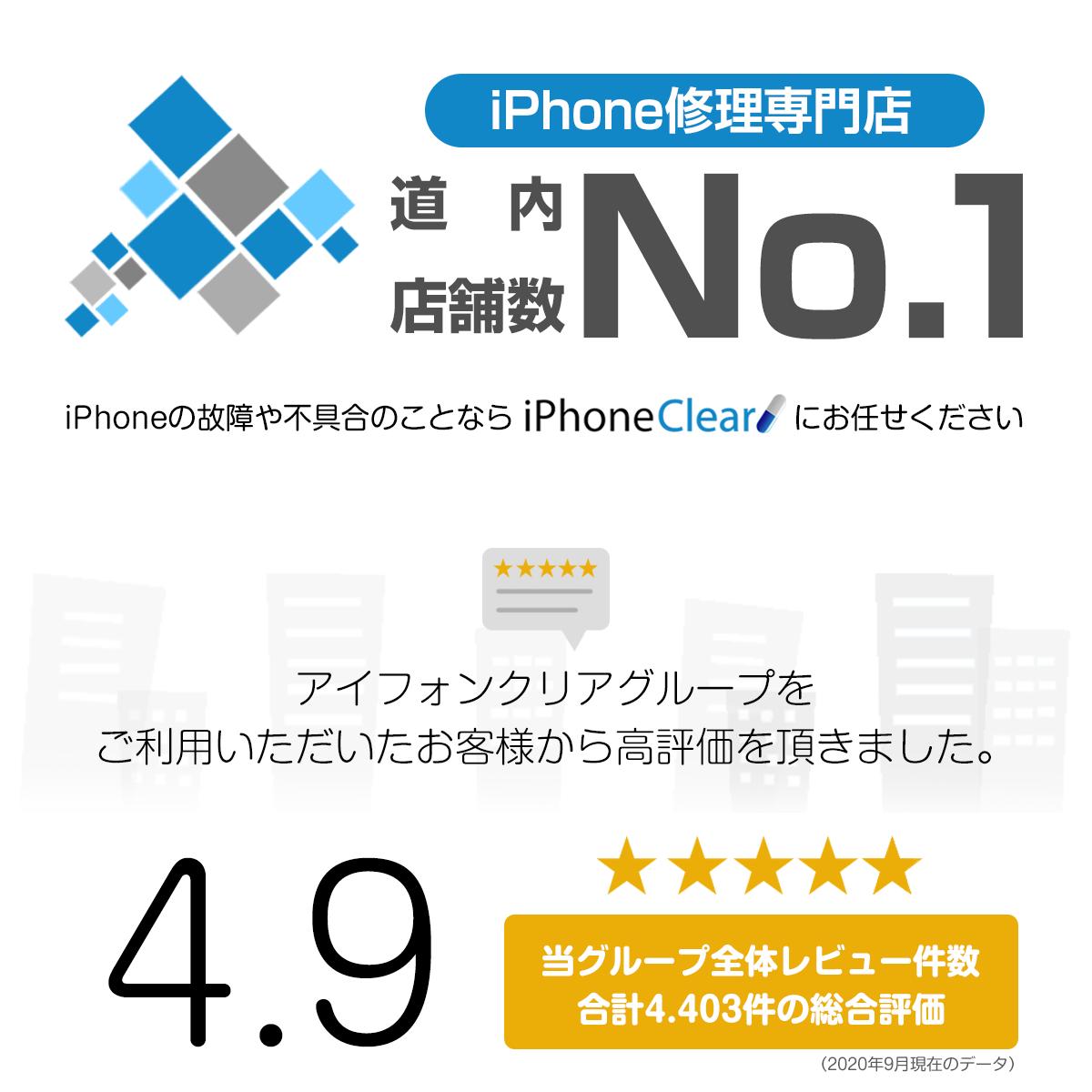 アイフォンの故障のことなら北海道内店舗数NO.1のアイフォンクリアグループへ