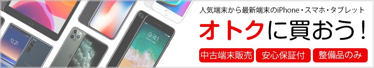 中古iPhone・スマホ・タブレット端末 販売ページ